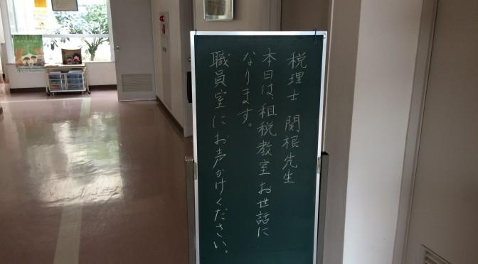 志賀小学校に租税教室に行ってきました
