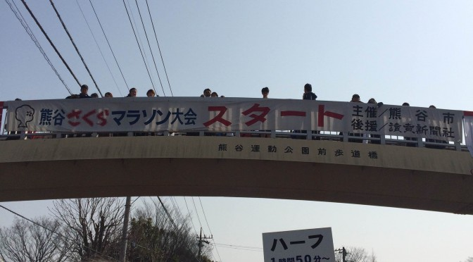 第25回熊谷さくらマラソン
