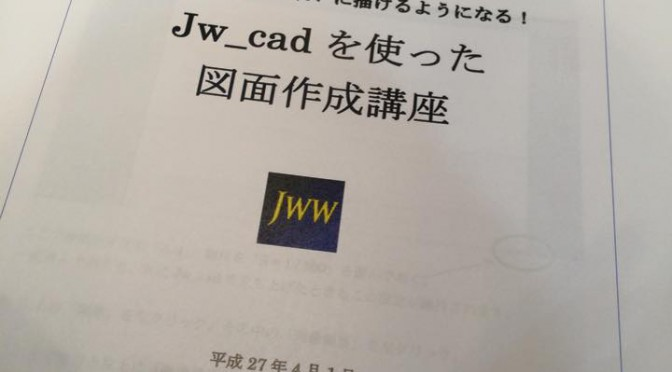 「Jw_cadを使った図面作成講座」に行ってきましたよ