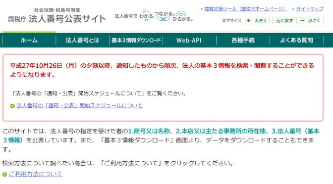 国税庁法人番号公表サイト