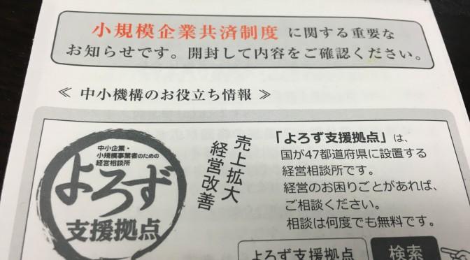 「小規模企業共済制度」の改正のお知らせ