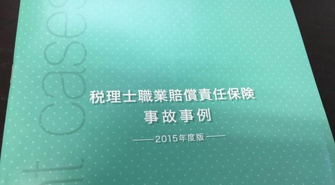 税理士職業賠償責任保険事故事例―2015年度版―