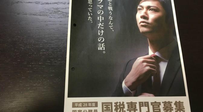 東松山地区税務関係団体連絡協議会 正副会長・幹事会議 平成28年1回目