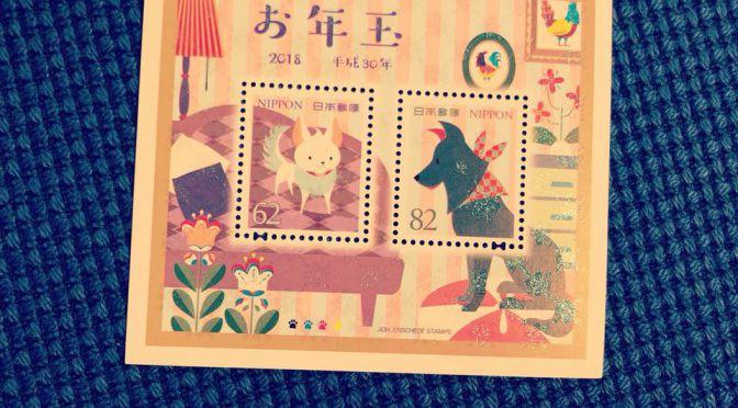 お年玉付き年賀はがき 切手シート